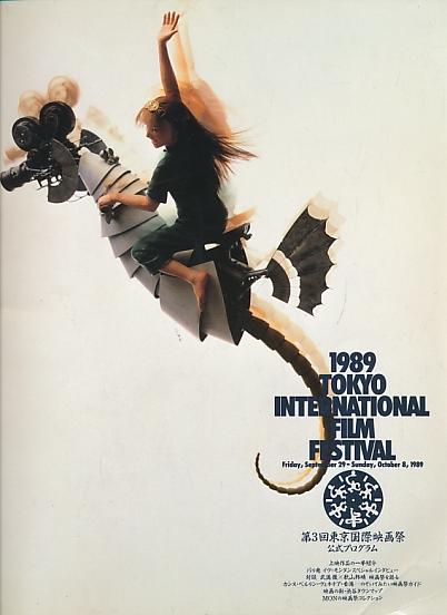 EDITOR - 1989 Tokyo International Film Festival. Friday September 29 - Sunday, October 8, 1989