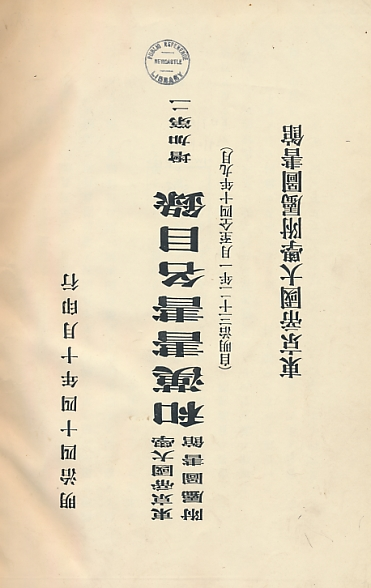 [TOKYO UNIVERSITY LIBRARY] - Catalogue of Japanese and Chinese Books